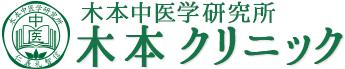一般社団法人日本中医学会木本クリニック