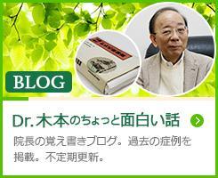院長の覚え書きブログ「ドクター木本のちょっと面白い話」