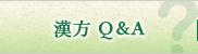 漢方q&a