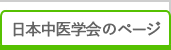 中医学研究所スケジュール